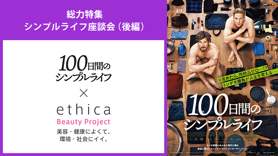 【ethica Beauty Project】シンプルライフ座談会(後編)